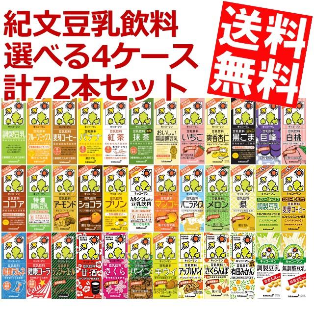 【送料無料】キッコーマン 豆乳飲料200ml紙パック 選べる4ケース 計72本[のしOK]