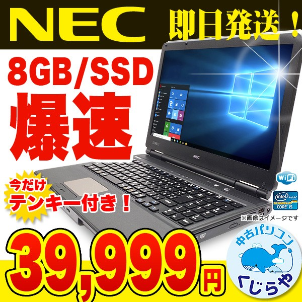 爆速SSDが魅力! 初期設定不要! ノートパソコン 今だけ第3世代Corei5 8GB SSD NEC VersaPro 15.6 Windows10 Office 付き 中古パソコン