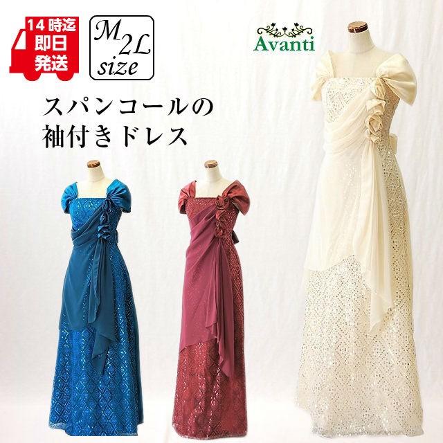 626089bc51e6f ロングドレス272 演奏会の袖付きロング スパンコールのパーティードレス カラオケ M LL