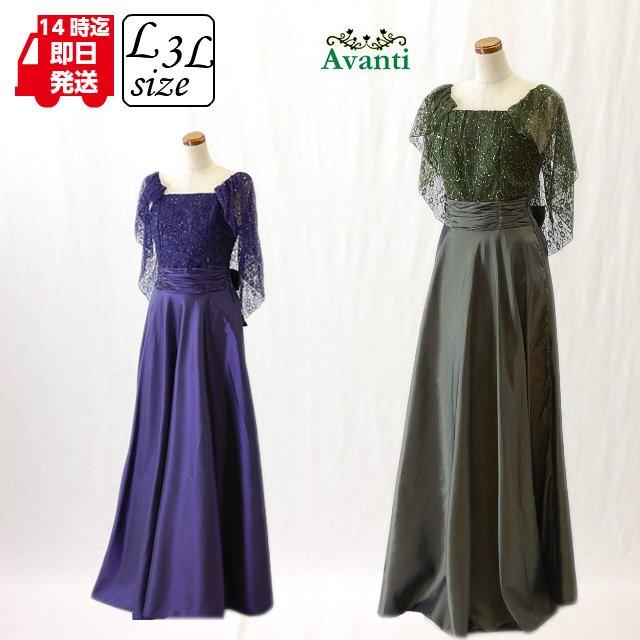 78d8401ca3373 ロングドレス327 大きいサイズ 袖付き パーティードレス 演奏会 結婚式 ステージ衣装 カラオケ