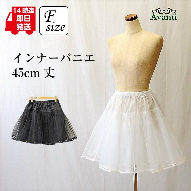 900f672dbdc23 パニエ007 45cm丈のドレスのインナーパニエ チュールの2枚重ね 裏地付き ...