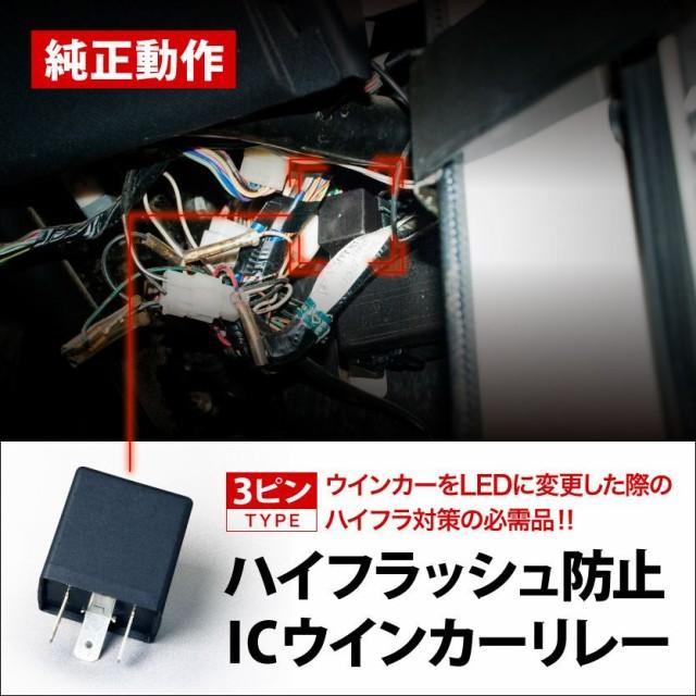 IC01 R34 スカイライン [H10.5-H13.5] ハイフラ防止ICウインカーリレー【3ピンタイプ】