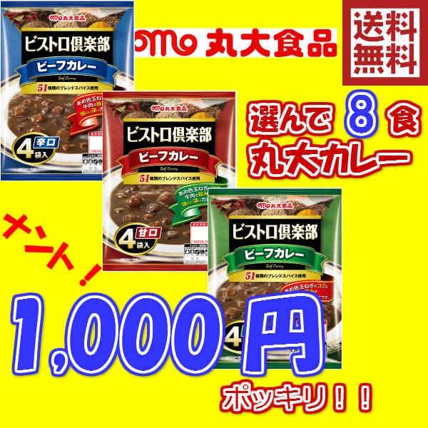 丸大ビストロカレー8食お好きな味を選んで 詰め合わせ レトルト 食品 /レトルト/カレーライス/お惣菜/送料無料