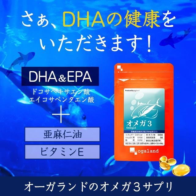オメガ3-DHA&EPA&α-リノレン酸サプリ(約1ヶ月分) サプリメント 亜麻仁油 エゴマ油 えごま油 _JH _1K