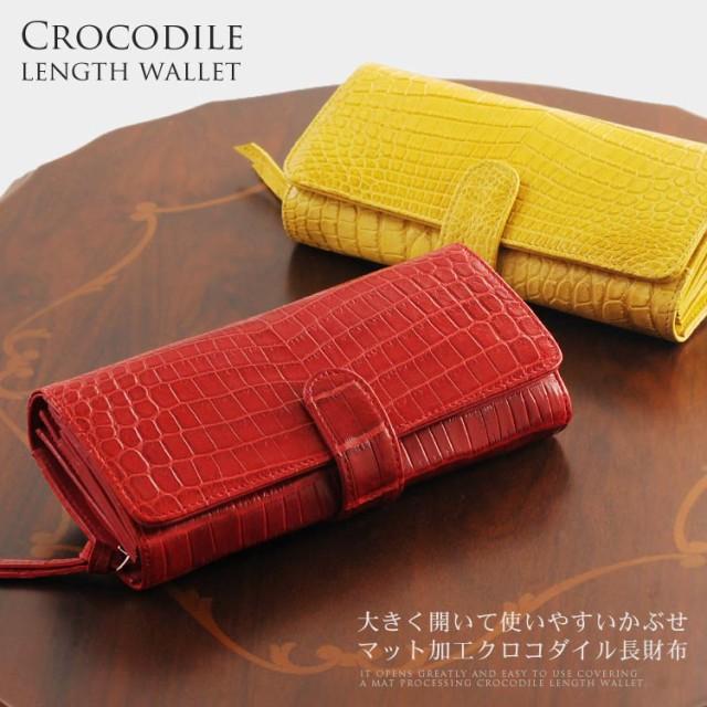 74348b6f965a クロコダイル長財布マット加工かぶせベロ付き財布かわいいおしゃれかっこいい人気本革本物