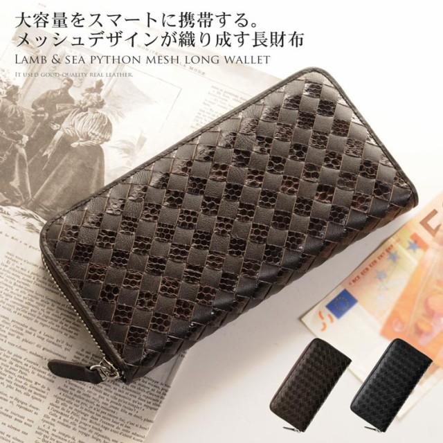 59b7b20e4673 ラム & シーパイソン メッシュデザイン ラウンドファスナー 長財布 レディース ダークブラウン/ブラック カード