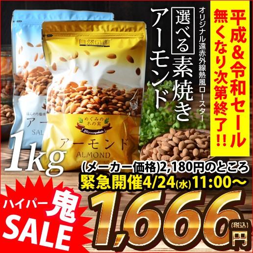 送料無料 アーモンド 無塩・有塩が選べる 素焼きアーモンド1kg (500g×2)  お菓子 ダイエット ゲリラセール 【予約5
