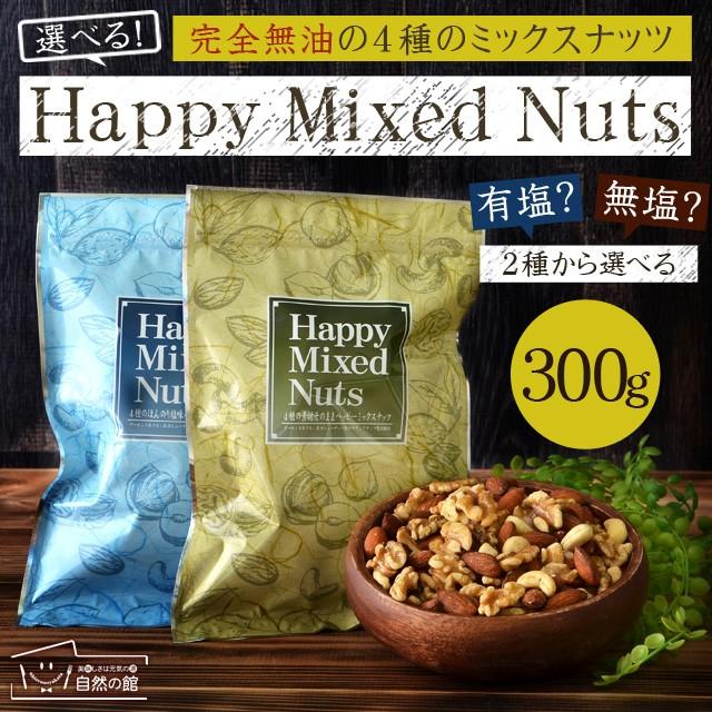 ハッピー ミックスナッツ 300g 送料無料 選べる 無塩 有塩 クルミ アーモンド 原料の安い、ピスタチオや豆等一切不使用 ナッツ