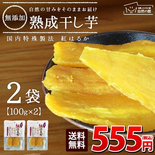 干し芋 国産 無添加 紅はるか べにはるか 訳あり ほしいも 熟成干し芋 お試し 200g(100g×2) 送料無料 【クーポン