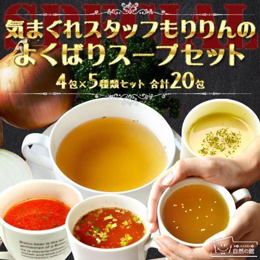 お試し 5種類入り 気まぐれスタッフもりりんのよくばりスープセット 合計20包 スープ インスタントスープ