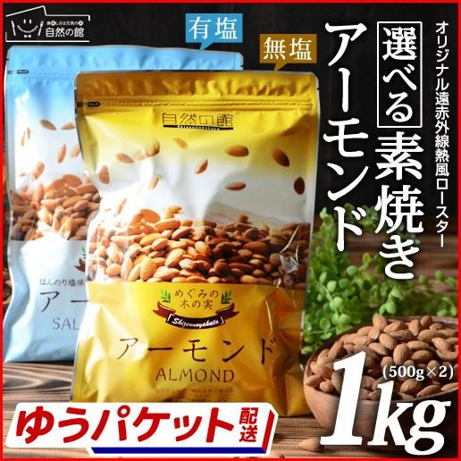 セール アーモンド 無塩・有塩が選べる 素焼きアーモンド1kg (500g×2)  お菓子 ダイエット ナッツ 送料無料 おつま