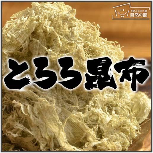 【自然の館】とろろ昆布 めかぶ とろろ 刻み 芽かぶ から2つ選べる海藻セット根昆布とろろ メカブとろろ 刻みメカブ 海産