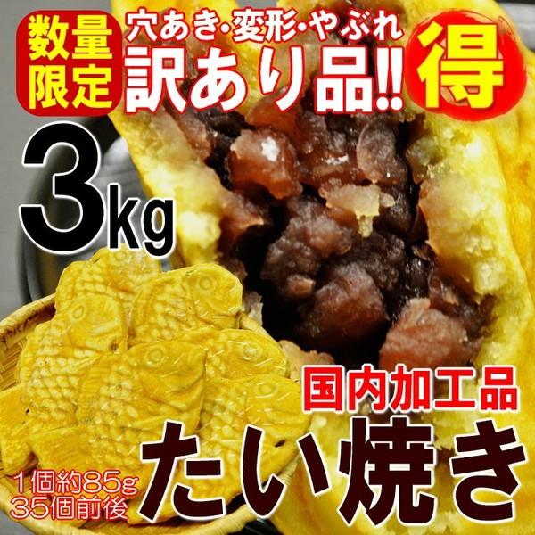 送料無料 訳あり 国内加工品 たい焼き 3kg 35個前後入 鯛焼き タイヤキ【rk】