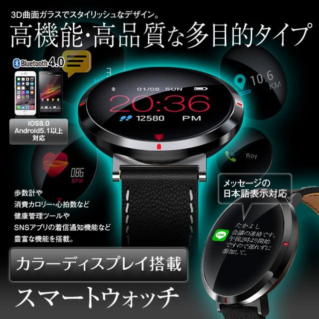 ゆうパケット3 スマートウォッチ スマートブレスレット IP68防水 血圧計 心拍数 歩数計 カラー iPhone/iOS/Android 日本語表示