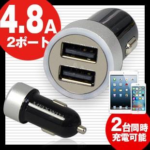 定形外送料無料 USB カーチャージャー シガーソケット 車載 大容量 4.8A 充電器 12V車専用 iPhone8 スマートフォン