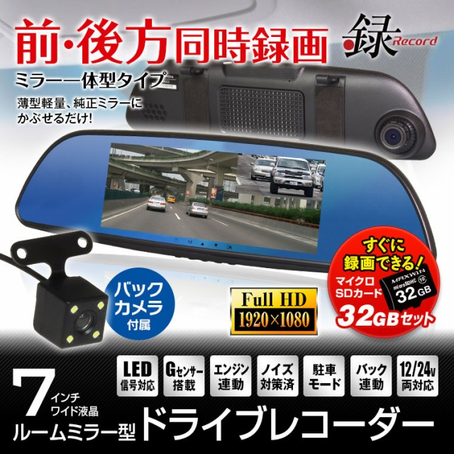 ドライブレコーダー ルームミラー型 前後 同時録画 ドラレコ 7インチ液晶 フルHD バックカメラ バック連動 microSD シガー
