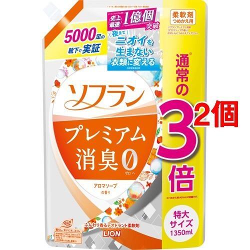 ソフラン プレミアム消臭 柔軟剤 アロマソープの香り 詰め替え(1350mL*2コセット)[柔軟剤(液体)]