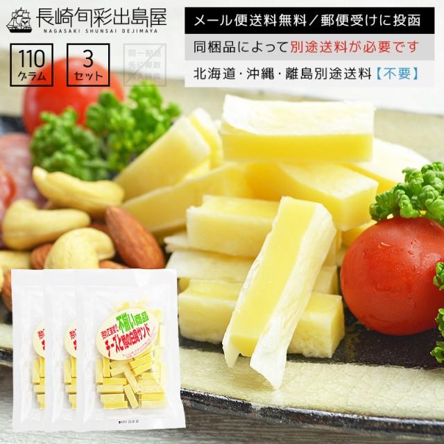 【訳あり】 チーズとタラの白身サンド カマンベール 110g 3袋セット メール便送料無料 全国送料無料 メール便規格以外は同梱