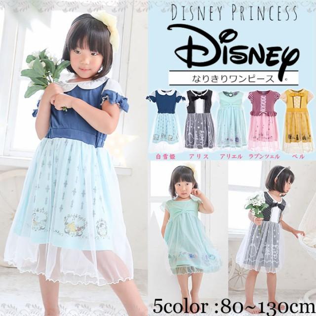7761b0e438636 ディズニープリンセス ワンピース Disney キッズ ベビー 子供 ドレス コスチューム 女の子 80 90 95 100 110