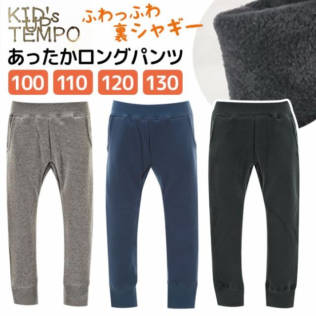 ◆子供用 裏シャギーパンツ キッズ 男の子 女の子 無地 kids up tempo 裏シャギーパンツ 100cm 110cm 120cm 130cm