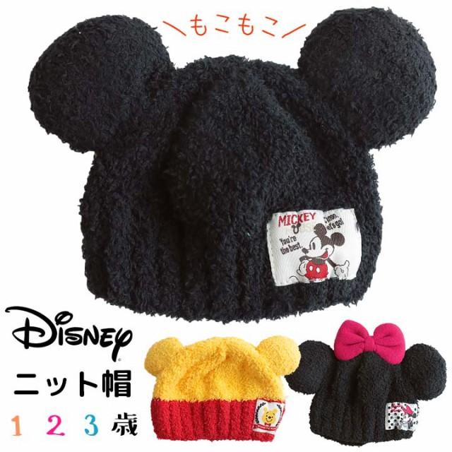 e72f267568c1f ディズニー Disney 帽子 ベビー ニット帽子 子供用帽子 男の子 女の子 ミニー ミッキー プーさん