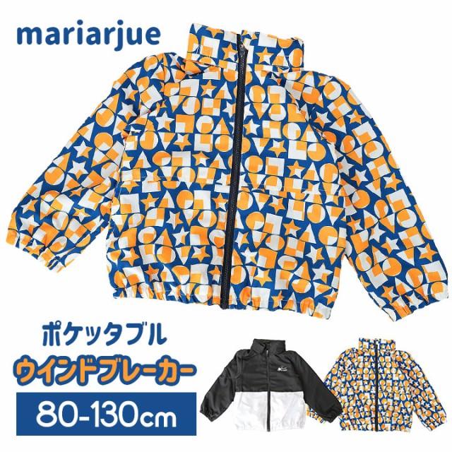 bb8098f6fefbf ◇mariarjue ポケッタブル ウインドブレーカー ジャケット シャカジャケット キッズ 80 90 95 100 110 120 130cm