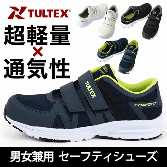 ◇安全靴 TULTEX タルテックス セーフティシューズ メンズ