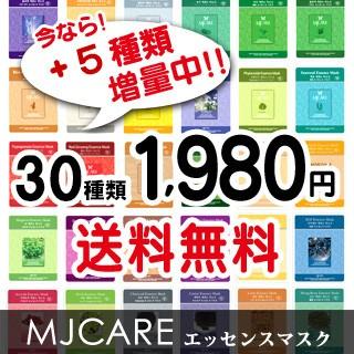 【送料無料】 MJCAREエッセンスマスク〜全35種類セット〜人気韓国コスメフェイスパック☆【大人気商品】