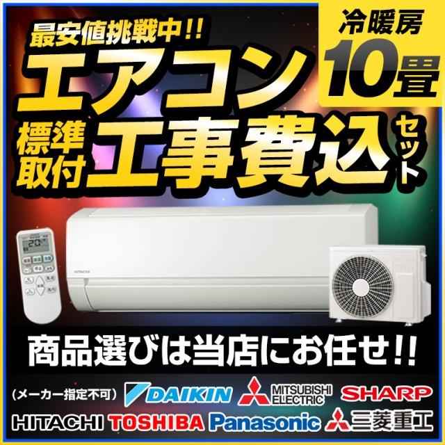 エアコン 10畳 工事費込 ルームエアコン セット 10畳用 2018年モデル 冷暖房 単相100V対応 国内メーカー 新品 【