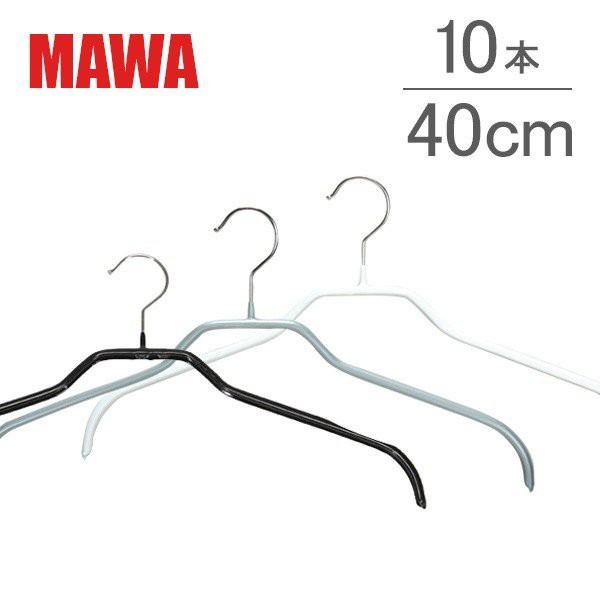 Mawa(マワ ハンガー マワハンガー) mawa ハンガー まとめ買い(mawa ハンガー) Silhouette/F X10本セット 41F 03210/05 40cm シルエ