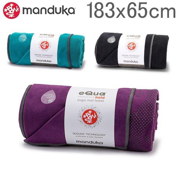マンドゥカ Manduka ヨガラグ 183×65cm マットタオル eQua ホールドマットタオル 滑り止め ホットヨガ 232014 HOLD Towel ヨガタオル