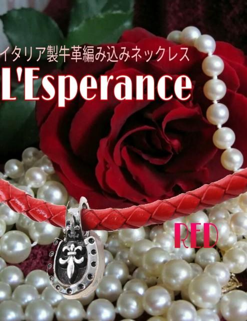 ●送料無料●~LEsperance 編み込みネックレス~ 本場イタリア製本革使用★【開運ネックレス】●即納●