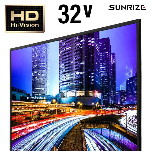 テレビ 32型 32インチ ハイビジョン 液晶 3波 地上波デジタル 録画機能付き