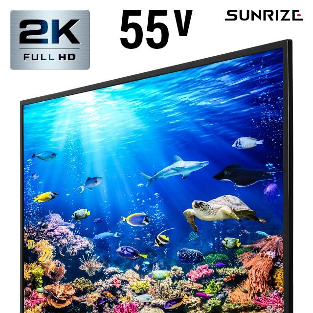 テレビ 55型 55インチ 2K フルハイビジョン 液晶 3波 地上波デジタル 録画機能付き