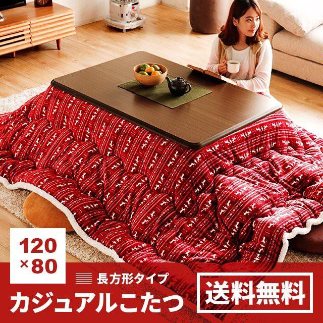 こたつ 送料無料 テーブル こたつ布団 カバー セット 長方形 120×80 掛け布団 脚 継ぎ足 天板 省スペース コンパクト