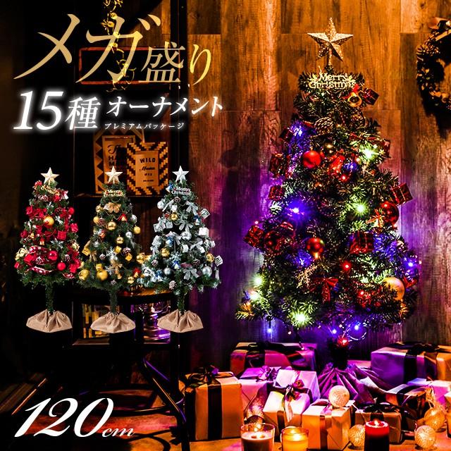 最大2000円OFF★クーポン配布中 クリスマスツリーセット おしゃれ 120cm 送料無料 クリスマスツリー 15種類 オーナ