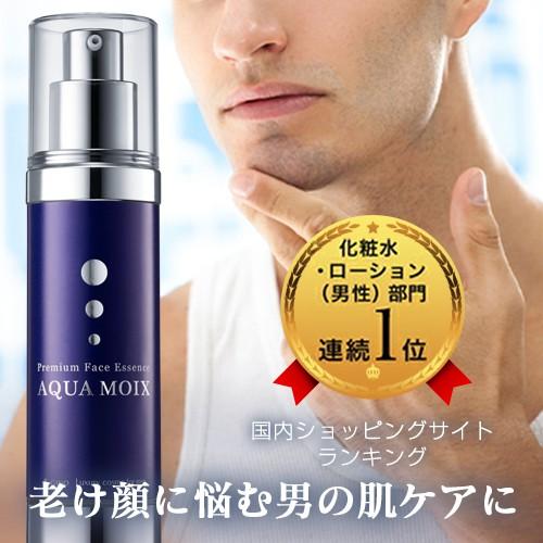 プレミアムフェイスエッセンスアクアモイス メンズ 男性 化粧品 コスメ スキンケア オールインワン 化粧水 美容液 シワ ほうれい線 肌