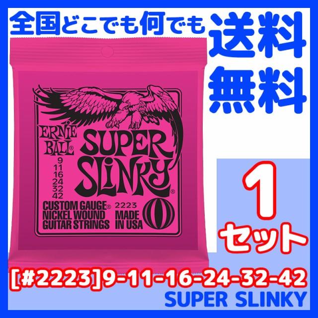 ERNIE BALL(アーニーボール) #2223×1セット SUPER SLINKY[9-42]/ 定番エレキギター弦(セット弦)/ スリンキーシリーズ・スーパースリン