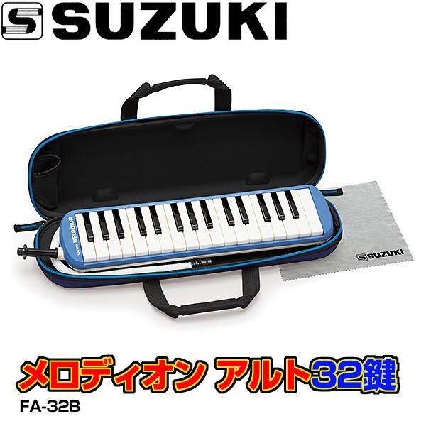 【ドレミシール1枚付!!】SUZUKI(鈴木楽器)鍵盤ハーモニカ「FA-32B(ブルー)」アルト メロディオン(32鍵盤)FA3