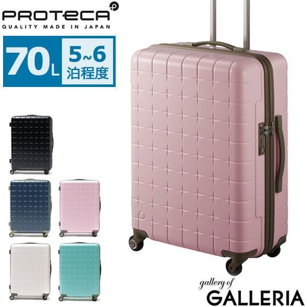 6420e98f82 P10倍☆レビューで+5倍】【3年保証】プロテカ スーツケース PROTeCA ...