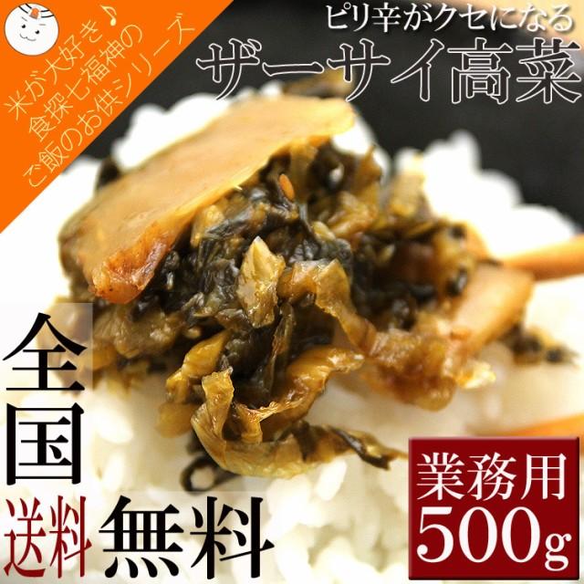 【全国送料無料】ご飯のお供☆ピリ辛がクセになる ザーサイ高菜 業務用500g/常温/メール便配送
