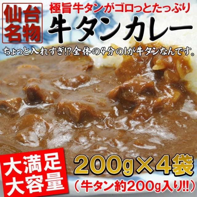 【送料無料】入れすぎました...うまみたっぷり牛タンがゴロっと入った仙台名物牛タンカレー4袋(200g×4)