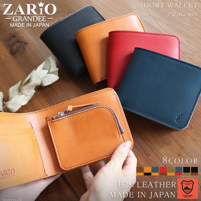b5eebb072daa 財布 メンズ レディース 二つ折り財布 短財布 栃木レザー 本革 日本製 ZARIO GRANDEE