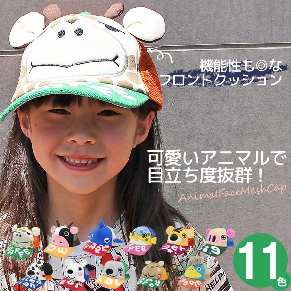 5dfa71e78d74f 帽子 キッズ キャップ 子供用 CAP サイズ調節 男の子 女の子 春夏 アニマル 耳付き