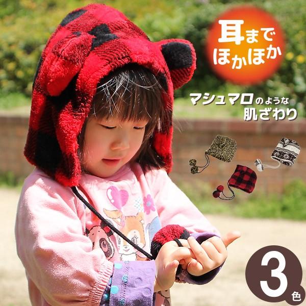 e1e6a12d7a062 ニット帽 子供用  メール便可  帽子 秋冬 男の子 女の子 キャップ 頭巾 ...