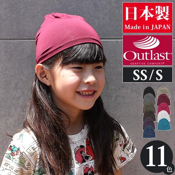 078c6bea4cbf7 ニット帽 キッズ  メール便可  帽子 子供用 春夏 サマーニット帽   キッズ Outlastフィッティングビーニー 日本製  M便 1 8 9の通販 はWowma!
