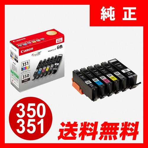 キャノン 純正インク BCI-351+350/6MP (6色マルチパック) インクタンク キヤノン [BCI3513506MP]【送料無料】
