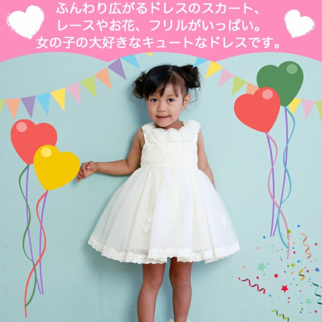d63ee858feedc 子供 ドレス レンタル キッズドレスレンタル 女の子 子供 ワンピースドレス 七五三から結婚式・発表