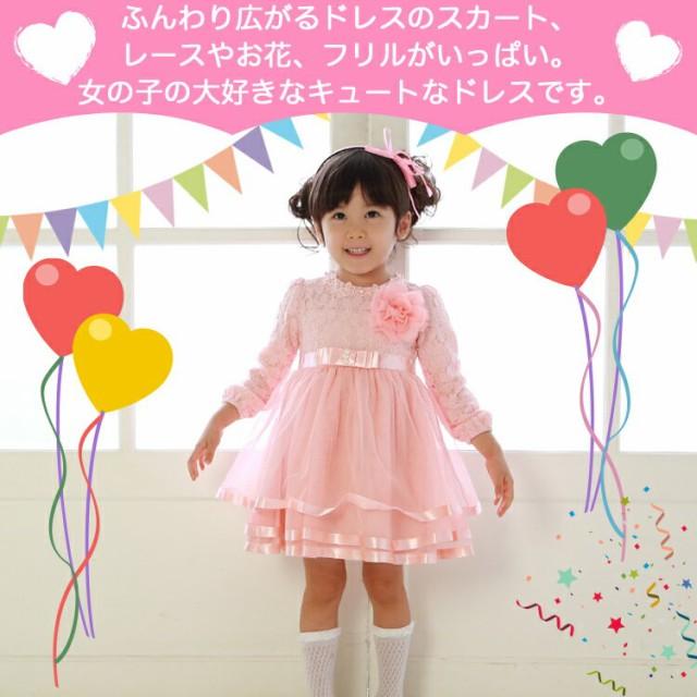55b5450f5a3a4 子供 ドレス レンタル キッズドレスレンタル 女の子 子供 ワンピースドレス 七五三から結婚式・発表