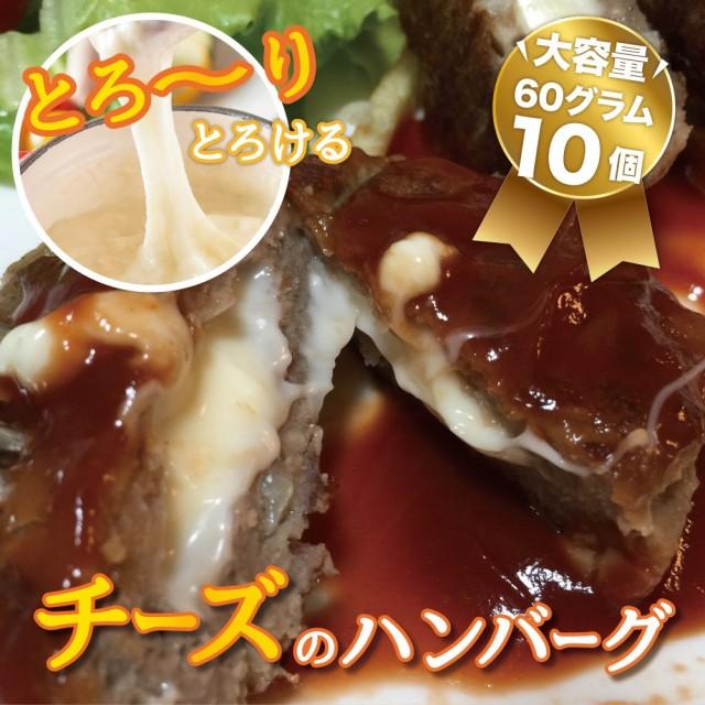 500円クーポン配布中!とろけるチーズのハンバーグ60g×10個/冷凍A